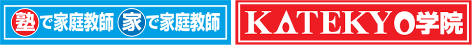 KATEKYO学院 下関事務局