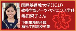 嶋田梨子さん 国際基督教大学(ICU)教養学部アーツ・サイエンス学科合格